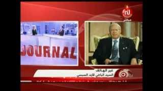 نداء الوطن : ندوة برئاسة الباجي القائد السبسي ب