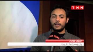 سبر اراء لمنظمة انا يقظ : الشباب التونسي يؤكد إرتفاع نسبة الفساد بعد الثورة