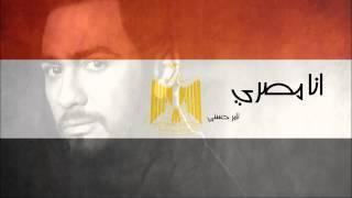 Ana Masry - Tamer Hosny /انا مصري تامر حسني