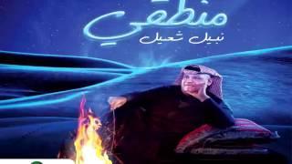 Nabeel Shuail… Wesh Bawsaf | نبيل شعيل  … وش بوصف
