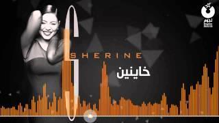 شيرين - خاينين / Sherine - Khayneen