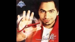 Har2t Dam - Tamer Hosny /حرقة دم تامر حسني