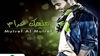 Mutref Al Mutref… Eza Enta Elhob | مطرف المطرف … اذا انت الحب