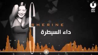 شيرين - داء السيطرة / Sherine - Da' El Saytara