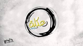 دورة وعكلة - نبيل القروي أمورو تاعبة
