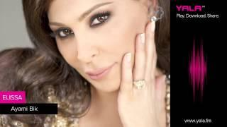 Elissa - Ayami Bik ( Audio ) /اليسا - أيامي بيك