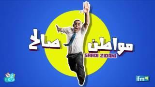 مواطن صالح - علالشي نبيعهم ولا نطيشهم