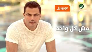 Amr Diab ... Mesh Kol Wahed - Mobinil Exclusive |عمرو دياب ... مش كل واحد - حصريا موبينيل