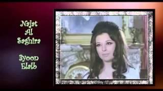 Najat Al Saghira   3yoon elalbنجاة الصغيرة   عيون القلب