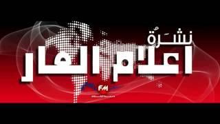 نشرة إعلام العار ليوم 18/02/2014