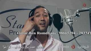 جديد الفنان الشعبي عمر بن رمضان / تو تو 2013