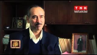 حكايتي مع الثورة : النائب المجلس الوطني التأسيسي نجيب حسني