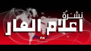 نشرة إعلام العار ليوم 17/02/2014
