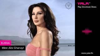Elissa - Minn Albi Ghanayt ( Audio ) /اليسا - من قلبي غنيت