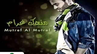 Mutref Al Mutref… Monhak Gharam | مطرف المطرف … منهك غرام