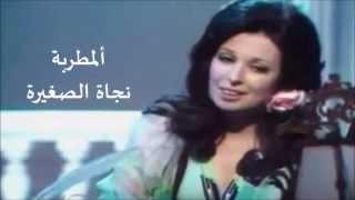 Najat Al Saghira - illa inta -نجاة الصغيرة - إلا إنتَ