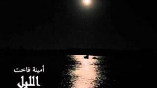 وحياتك يا حبيبي (الليل) - أمينة فاخت