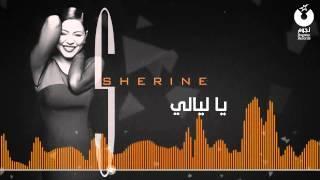 شيرين - يا ليالي / Sherine - Ya Layali