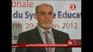Symposium international pour la réforme du système éducatif