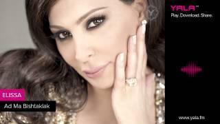 Elissa - Ad Ma Bishtaklak ( Audio ) /اليسا - قد ما بشتقلك