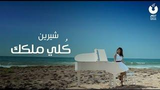 شيرين - كُلي ملكك (كليب) / Sherine - Kolly Melkak Video