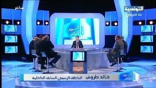 اليوم الثامن - الحلقة 1 - 14/02/2014 - الجزء 2