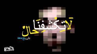 ياسين كريم ....أنا مستهدف  IFM 100.6