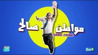مواطن صالح - مريض بالذبذبات
