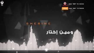 شيرين - و مين إختار | Sherine - We Meen Ekhtar