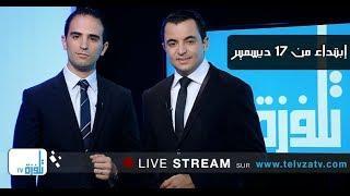 Live Streamingà 21h - Soirée Lancement - Mardi 17 Décembre 2013 - Telvza Tv -