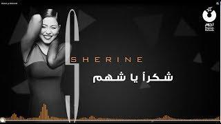 شيرين - شكراُ يا شهم / Sherine - Shokran Ya Shahm