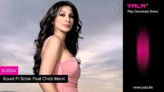 Elissa - Kount Fi Sirtak Feat Cheb Mami ( Audio ) /كنت في سيرتك فيت الشاب مامي
