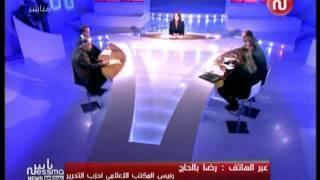 رضا بالحاج عن حزب التحرير : نريد الحقيقة التامّة بخصوص العمليّات الإرهابيّة