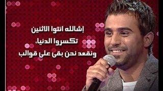 مرحلة الصوت وبس المشترك محمد من العراق ينضم إلى فريق صابر الرباعي 2014 الحلقة الرابعة