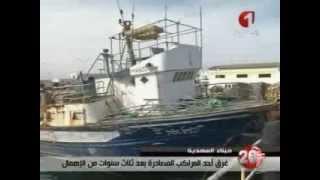 Naufrage d'un bateau au port de Mahdia