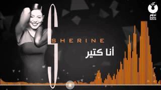 شيرين - أنا كتير / Sherine - Ana Keteer