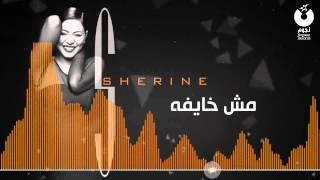 شيرين - مش خايفة / Sherine - Mesh Khayfa