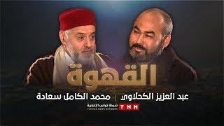 القهوة مع الأستاذ عبد العزيز الكحلاوي والشيخ محمد الكامل سعادة