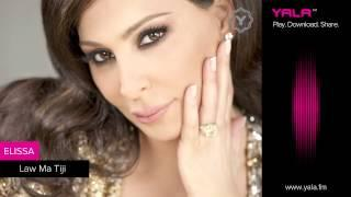 Elissa - Law Ma Tiji ( Audio ) /اليسا -  لو ماتيجي