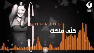 شيرين - كلي ملكك / Sherine - Koly Melkak