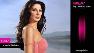 Elissa - Maash Walakan ( Audio ) /اليسا - ما عاش ولا كان
