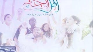 Ahl El Gannah - Tamer Hosny /اهل الجنة - تامر حسني