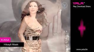 Elissa - Hikayti Maak ( Audio ) /اليسا - حكايتي معاك