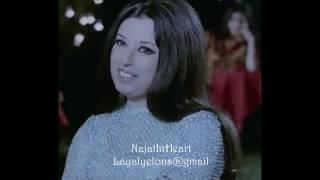 Najat Al Saghira -نجاة الصغيرة - إستناني