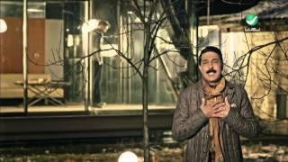 Abdullah Al Rowaished ... Elli Hassal - Video Clip |عبد الله الرويشد - إللي حصل - فيديو كليب