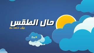 حال الطقس  - 14-02-2014