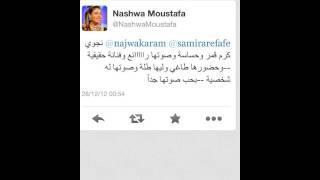 الفنانة المصرية نشوى مصطفى تتكلم على نجوى كرم