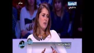 برنامج كلام الناس : 29-01-2014 - جزء 2: عايشة بن أحمد