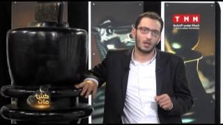 الحلقة (5 ) كش مات - Kich met
