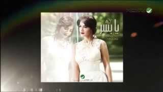 Diana Haddad… Ya Bashar - Lyrics | ديانا حداد … يا بشر  - بالكلمات